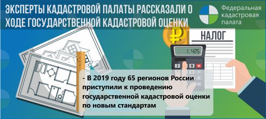 Кадастровая стоимость недвижимости будет установлена в 65 регионах России